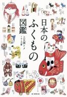 日本のふくもの図鑑 ASAHIコミックス