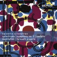 交響曲第2番、スペクトラム、瞑想曲、他 ブラシコフ&レニングラード室内管、キエフ室内管、他