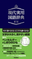 現代実用国語辞典