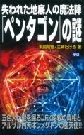 失われた地底人の魔法陣「ペンタゴン」の謎 ムー・スーパーミステリー・ブックス