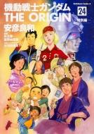 機動戦士ガンダム THE ORIGIN 24 特別編 カドカワコミックスAエース