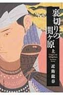 裏切りの関ヶ原 上 日経文芸文庫