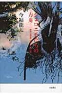 """ジェロニモたちの方舟 群島‐世界論""""叛アメリカ""""篇"""