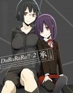 デュラララ!!×2 承 5 【完全生産限定版】