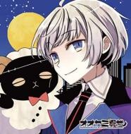 (非)日常系cd オオカミ君ち。vol.6 ルキア (最終巻)