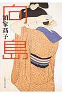 向島 日経文芸文庫
