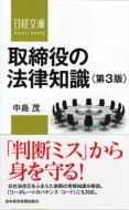 取締役の法律知識 日経文庫