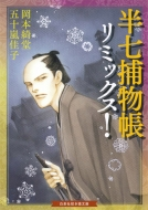 半七捕物帳 リミックス! 招き猫文庫