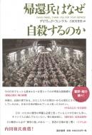帰還兵はなぜ自殺するのか 亜紀書房翻訳ノンフィクション・シリーズ