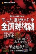 俺たちの新日本プロレス 下剋上・裏切り・抗争、そして…血みどろの全面対抗戦100撰(仮)