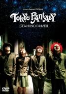TOKYO FANTASY SEKAI NO OWARI スタンダード・エディション (DVD)