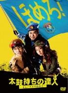 太鼓持ちの達人〜正しい××のほめ方〜DVD-BOX