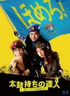 Taiko Mochi No Tatsujin-Tadashii ** No Homekata-Blu-Ray Box