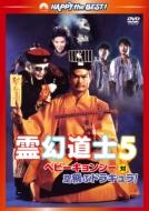 霊幻道士5/ベビーキョンシー対空飛ぶドラキュラ! デジタル・リマスター版
