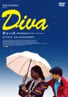 ディーバ 製作30周年記念HDリマスター・エディション