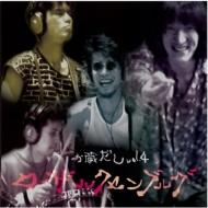 ROSA LUXEMBURG -お蔵だしVol.4-(+DVD)