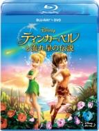 ティンカー・ベルと流れ星の伝説 ブルーレイ+DVDセット