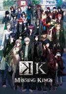 アニメ/劇場版k Missing Kings