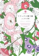ローチケHMVソフィー・ルブラン/リラックス塗り絵ふしぎな花園