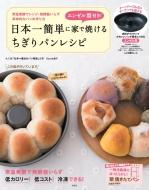 エンゼル型付き! 日本一簡単に家で焼けるちぎりパンレシピ