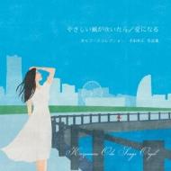 やさしい風が吹いたら / 愛になる 小田和正 作品集 オルゴール