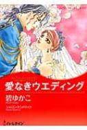 愛なきウエディング ハーレクインコミックス・キララ