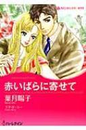 赤いばらに寄せて ハーレクインコミックス・キララ