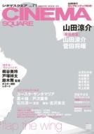 シネマスクエア Vol.71 (HINODE MOOK83)