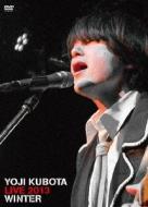久保田洋司 LIVE 2013 WINTER