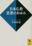 日本仏教 思想のあゆみ 講談社学術文庫