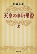 杉森久英/天皇の料理番 上 集英社文庫