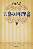 天皇の料理番 下 集英社文庫