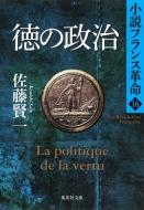 徳の政治 小説フランス革命 16 集英社文庫