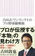 古田式・ワンランク上のプロ野球観戦術 朝日新書