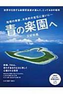 青の楽園へ 地球の奇跡、大自然の宝石に逢いに… PHPビジュアル実用BOOKS