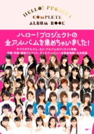 HELLO!PROJECT COMPLETE ALBUM BOOK  CDジャーナルムック