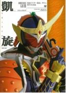 凱旋GAISEN 仮面ライダー鎧武/ガイム特写写真集 DETAIL OF HEROES