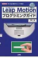 LeapMotionプログラミングガイド 「手」「指」の動きをセンサで検出! I・O BOOKS