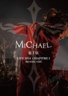 MICHAEL LIVE 2014  第一章 20141221-1223 (+CD)【Loppi・HMV限定】