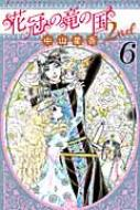 花冠の竜の国2nd 6 プリンセス・コミックス