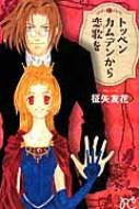 トッペンカムデンから恋歌を プリンセス・コミックス