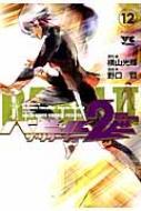 バビル2世 ザ・リターナー 12 ヤングチャンピオン・コミックス