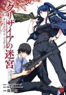 グリザイアの迷宮 -サンクチュアリ フェローズ-1 チャンピオンREDコミックス