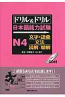 CD付ドリル & ドリル日本語能力試験n4文字・語彙 / 文法 / 読解