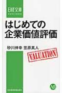 はじめての企業価値評価 日経文庫