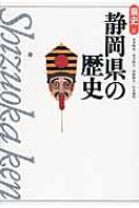静岡県の歴史 県史