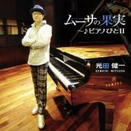 ムーサの果実 〜♪ピアノびとII