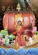 氷川きよしスペシャルコンサート2014 きよしこの夜Vol.14
