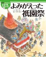 よみがえった祇園祭 絵本版おはなし日本の歴史