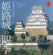 世界遺産・国宝 姫路城の四季 大西艸人写真集